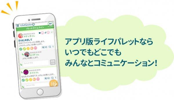アプリ版ライフパレットならいつでもどこでもみんなとコミュニケーション!